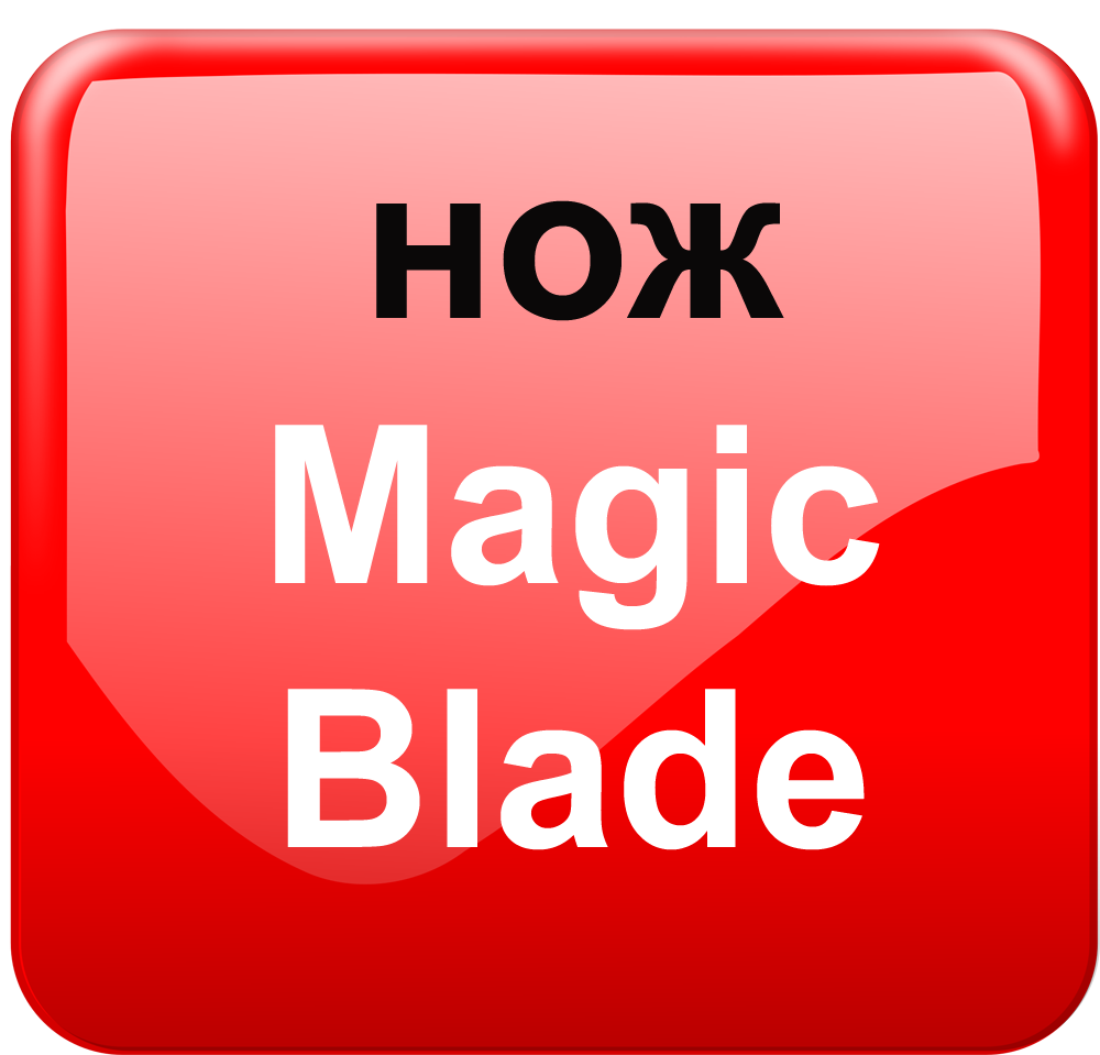 нож Magic Blade из легированной стали
